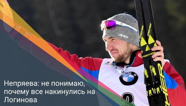 Непряева: не понимаю, почему все накинулись на Логинова