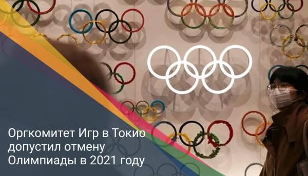 Оргкомитет Игр в Токио допустил отмену Олимпиады в 2021 году