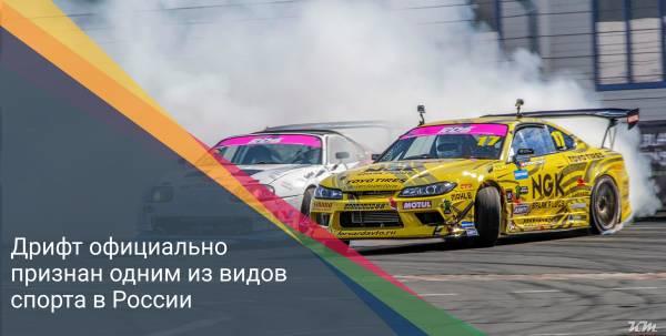 Дрифт официально признан одним из видов спорта в России