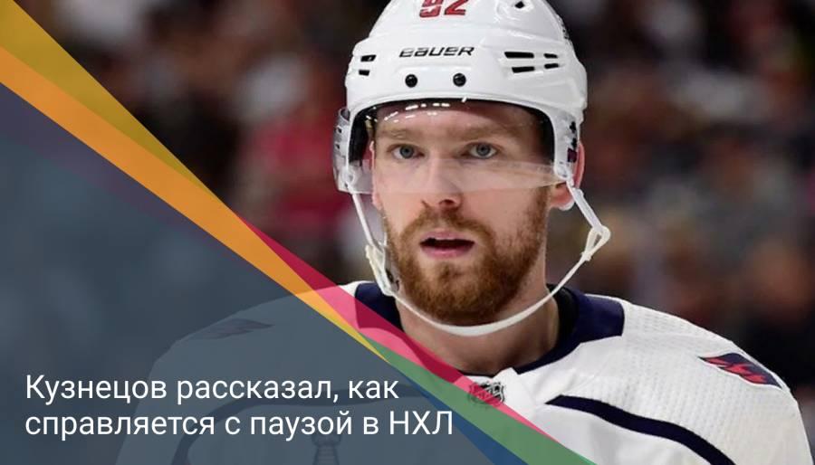 Кузнецов рассказал, как справляется с паузой в НХЛ