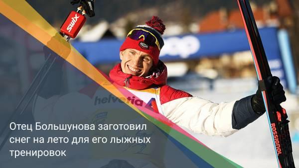 Отец Большунова заготовил снег на лето для его лыжных тренировок