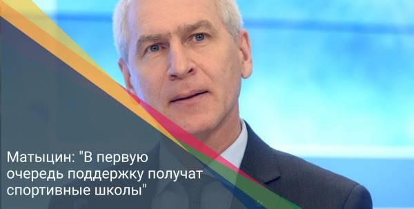 """Матыцин: """"В первую очередь поддержку получат спортивные школы"""""""