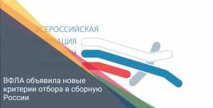 ВФЛА объявила новые критерии отбора в сборную России
