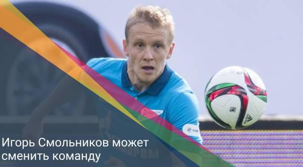 Агент Смольникова рассказал о дальнейшей карьере игрока