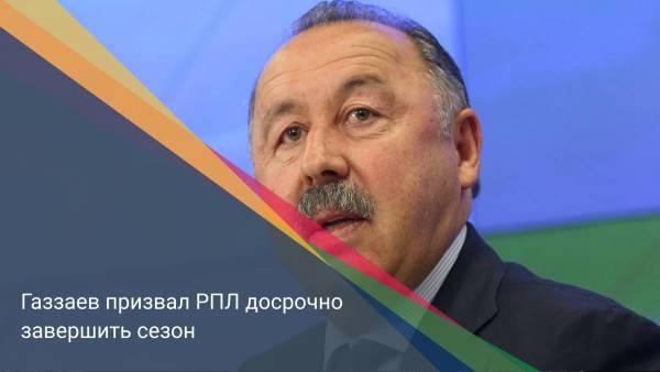 Газзаев призвал РПЛ досрочно завершить сезон