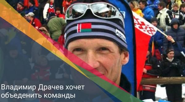 Владимир Драчев предлагает объединить тренировочный процесс мужской и женской сборной