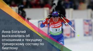 Анна Богалий высказалась об отношении к текущему тренерскому составу по биатлону
