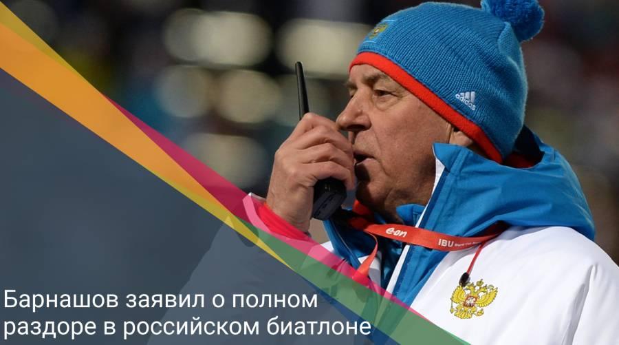 Барнашов заявил о полном раздоре в российском биатлоне