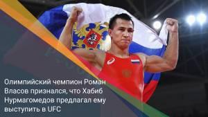 Олимпийский чемпион Роман Власов признался, что Хабиб Нурмагомедов предлагал ему выступить в UFC