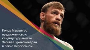 Конор Макгрегор предложил свою кандидатуру вместо Хабиба Нурмагомедова в бою с Фергюсоном