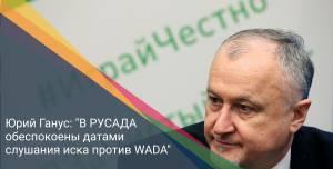 """Юрий Ганус: """"В РУСАДА обеспокоены датами слушания иска против WADA"""""""