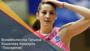 """Волейболистка Татьяна Кошелева покинула """"Локомотив"""""""