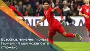 Возобновление чемпионата Германии 9 мая может быть отложено