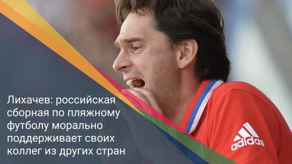 Лихачев: российская сборная по пляжному футболу морально поддерживает своих коллег из других стран