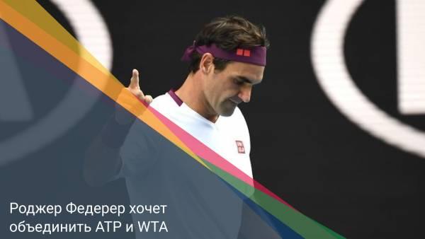 Роджер Федерер хочет объединить ATP и WTA