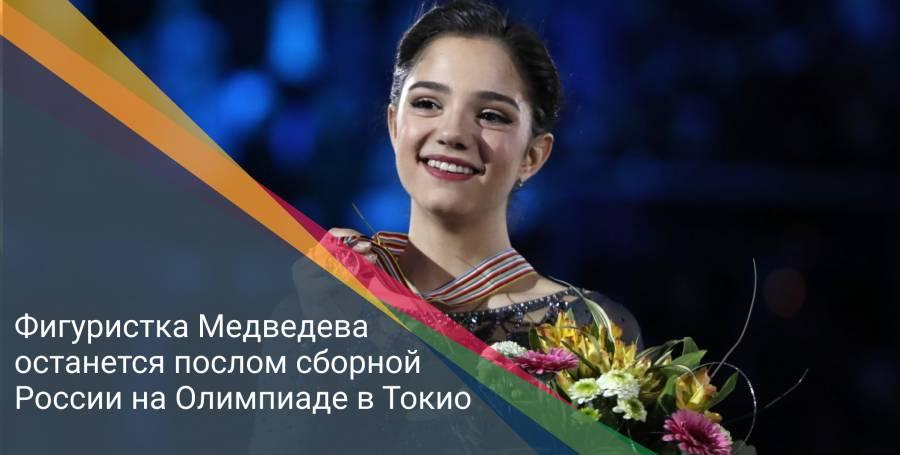 Фигуристка Медведева останется послом сборной России на Олимпиаде в Токио