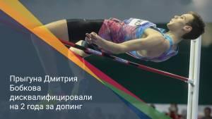Прыгуна Дмитрия Бобкова дисквалифицировали на 2 года за допинг