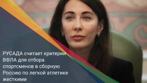 РУСАДА считает критерии ВФЛА для отбора спортсменов в сборную Россию по легкой атлетике жесткими