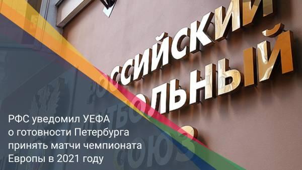 РФС уведомил УЕФА о готовности Петербурга принять матчи чемпионата Европы в 2021 году