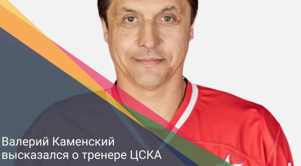 Валерий Каменский высказался о работе главного тренера ЦСКА