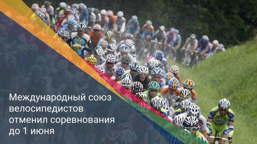 Международный союз велосипедистов отменил соревнования до 1 июня