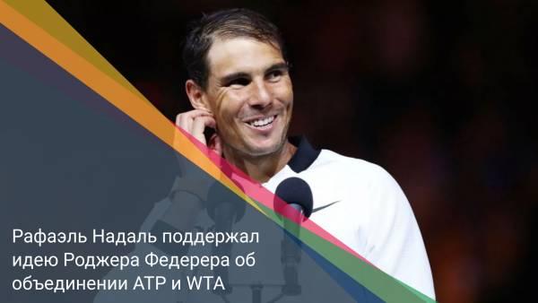 Рафаэль Надаль поддержал идею Роджера Федерера об объединении ATP и WTA