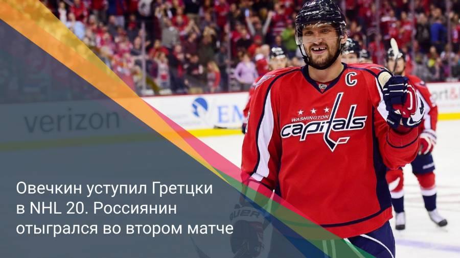 Овечкин уступил Гретцки в NHL 20. Россиянин отыгрался во втором матче