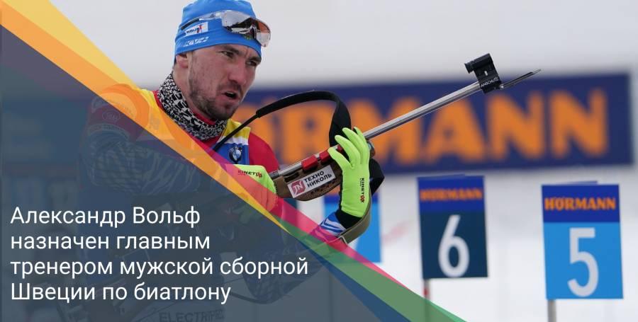 Александр Вольф назначен главным тренером мужской сборной Швеции по биатлону