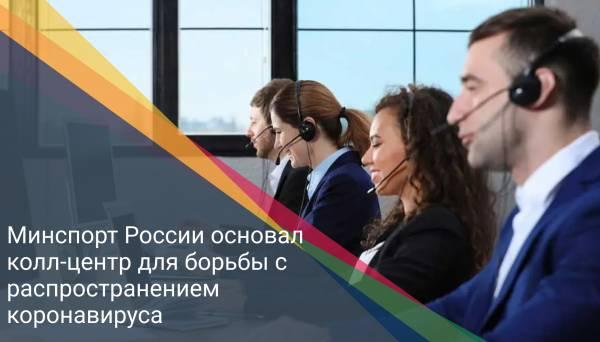 Минспорт России основал колл-центр для борьбы с распространением коронавируса