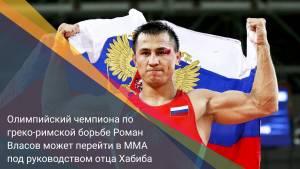 Олимпийский чемпион по греко-римской борьбе Роман Власов может перейти в ММА под руководством отца Хабиба