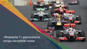 «Формула-1» рассказала, когда начнутся гонки