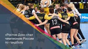 «Ростов-Дон» стал чемпионом России по гандболу