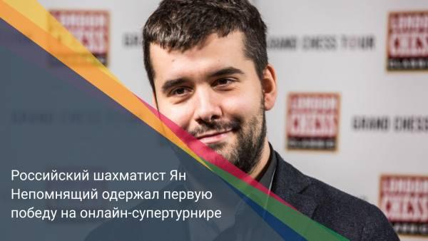 Российский шахматист Ян Непомнящий одержал первую победу на онлайн-супертурнире