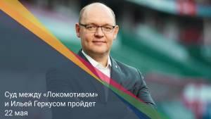 Суд между «Локомотивом» и Ильей Геркусом пройдет 22 мая