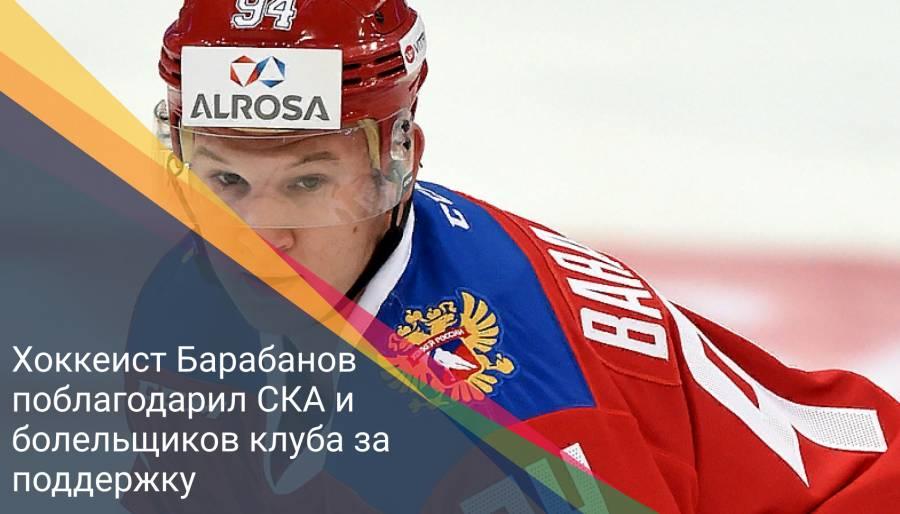 Хоккеист Барабанов поблагодарил СКА и болельщиков клуба за поддержку
