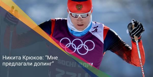 "Никита Крюков: ""Мне предлагали допинг"""