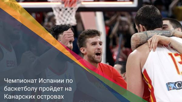 Чемпионат Испании по баскетболу пройдет на Канарских островах