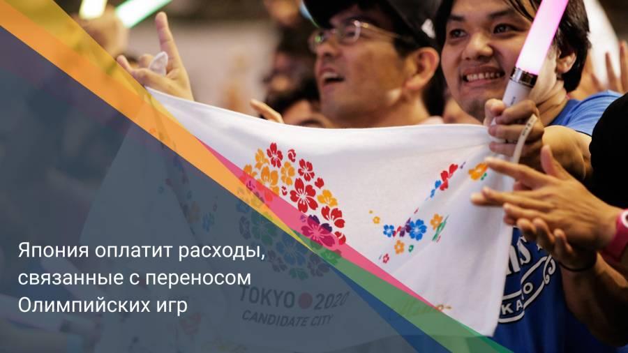 Япония оплатит расходы, связанные с переносом Олимпийских игр