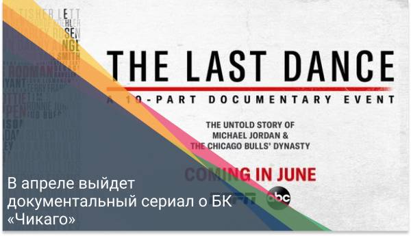 В апреле выйдет документальный сериал о БК «Чикаго»