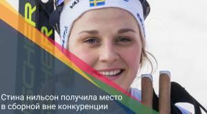 Олимпийская чемпионка по лыжным гонкам получила место в сборной вне конкуренции