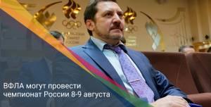 ВФЛА могут провести чемпионат России 8-9 августа