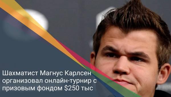 Шахматист Магнус Карлсен организовал онлайн-турнир с призовым фондом $250 тыс