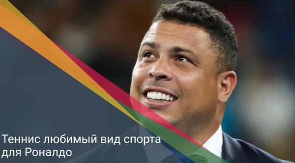 Роналдо заявил, что теннис является его любимым видом спорта.