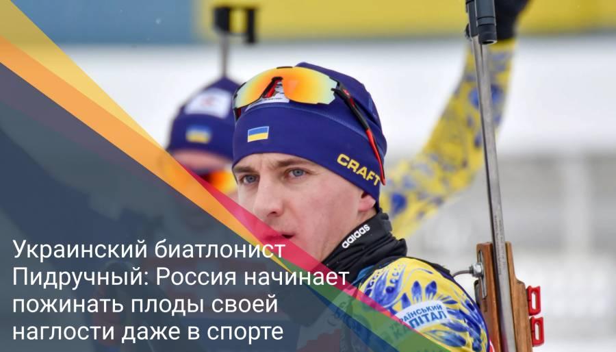 Украинский биатлонист Пидручный: Россия начинает пожинать плоды своей наглости даже в спорте