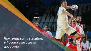 Чемпионаты по гандболу в России завершены досрочно