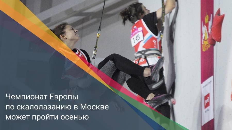 Чемпионат Европы по скалолазанию в Москве может пройти осенью