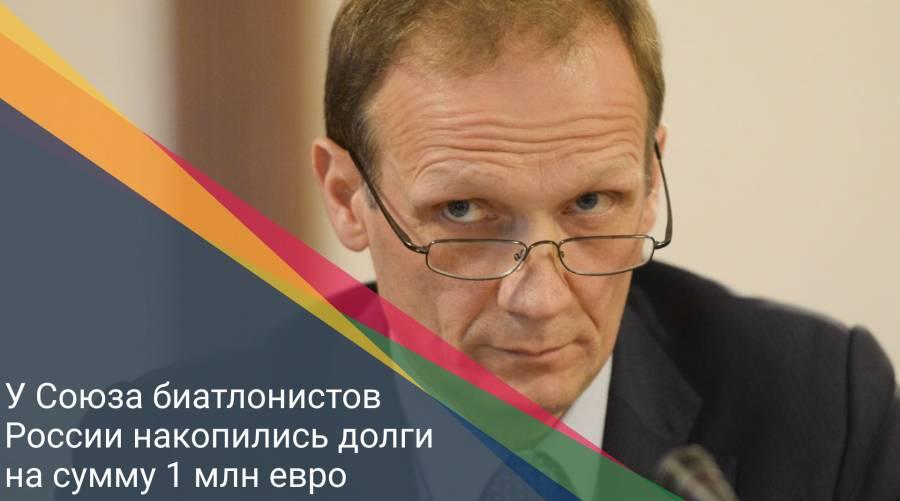 У Союза биатлонистов России накопились долги на сумму 1 млн евро