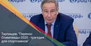 """Тарпищев: """"Перенос Олимпиады-2020 - трагедия для спортсменов"""""""