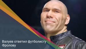 Валуев ответил футболисту Фролову