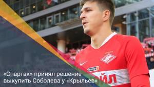 «Спартак» принял решение выкупить Соболева у «Крыльев»